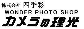 カメラの理光(株式会社四季彩)|北海道岩見沢市の写真館